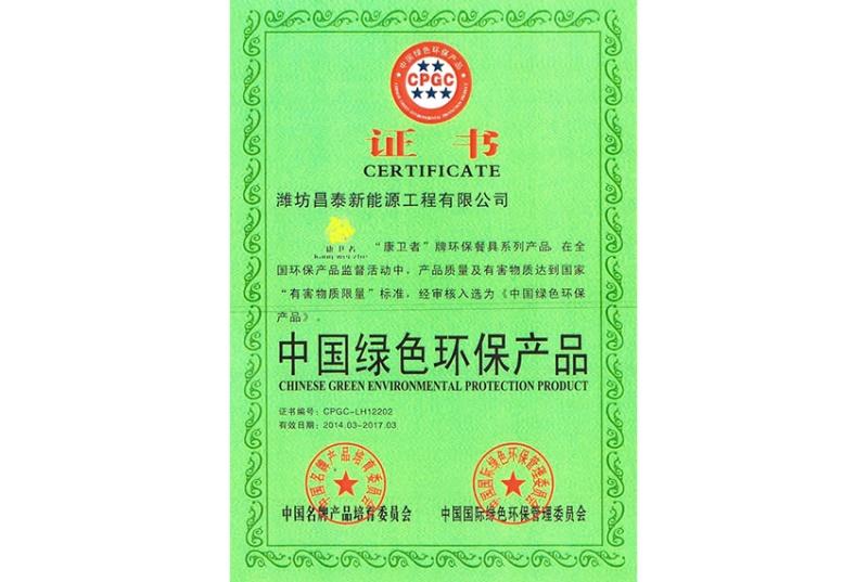 康卫者绿色环保产品证书