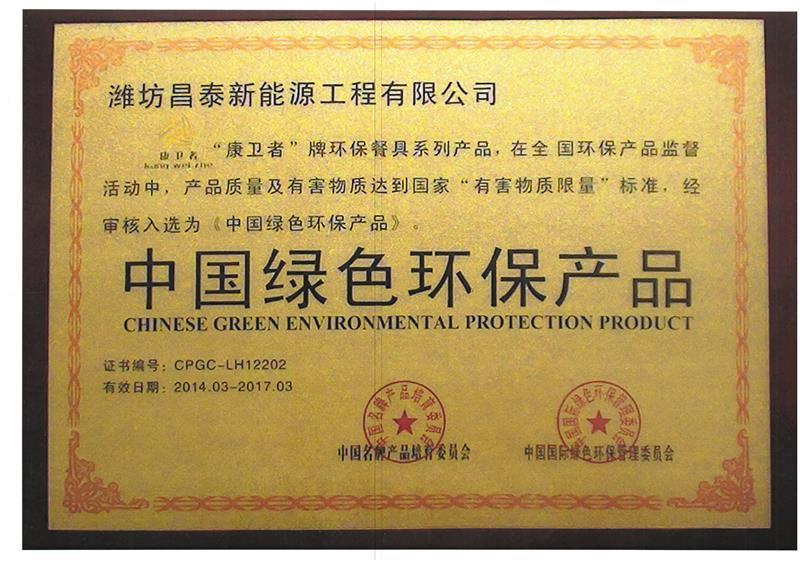 康卫者绿色环保产品认证